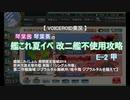 """琴葉姉妹と改二不在艦隊の艦これ2019""""夏""""イベ/E2甲"""