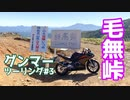 【モトブログ】グンマーツーリング#3 万座ハイウェー~志賀草津道路編【CBR250RR】