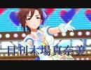 日刊木場真奈美 第920号 「サマカニ!!」