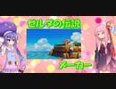 【VOICEROID実況】女の子4人のみんなでバトル#3【マリオメーカー2】【ゼルダの伝説メーカー】