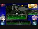 【ゆっくり実況】海外版PlayStation Classic・Revelations:Personaでゆっくり見る日米ゲーム表現の違い・その29【女神異聞録ペルソナ】