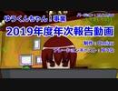 2019年度年次報告動画 【ゆうくんちゃん!】 191206