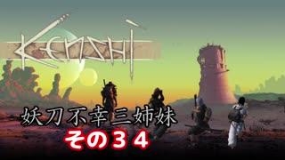 【Kenshi】不幸村 妖刀不幸三姉妹 その34