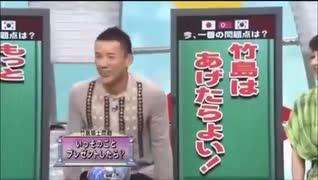 【映像】 山本太郎さん 「竹島は韓国にあげたほうが良い」