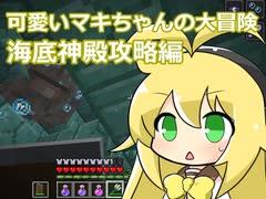 可愛いマキちゃんの大冒険 Part7