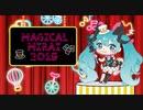 【初音ミク】『初音ミク「マジカルミライ 2019」』ダイジェスト