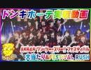 ドンキホーテ実戦動画 ぱちんこ AKB48 ワン・ツー・スリー!! フェスティバル 大当たり&FESTIVAL RUSH