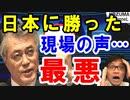 文在寅「韓国民の団結で日本の輸出規制に勝っている、韓国経済の基礎は最強だ!」完全勝利を高らかに宣言。でも現場の声は…【海外の反応】