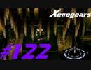 【実況】限りなく初見に近い『ゼノギアス』を雑談実況 Part122