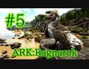 【ARK Ragnarok】コスパ良し!簡単トラップでアルゲンタヴィズをテイム!【Part5】【実況】