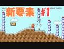【実況】マリオメーカー2 アプデの新要素を楽しむ part1