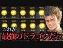 【シャドバ】グランプリまさかの10連勝!?〝現環境最強ドラゴン〟【シャドウバース/ Shadowverse】