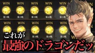 【シャドバ】グランプリまさかの10連勝!