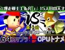 【第十回】64スマブラCPUトナメ実況【Losers四回戦第一試合】