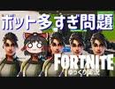 【Fortnite】ボット多すぎ問題 #55【ゆっくり実況】【フォートナイトモバイルPAD/スマホPAD】
