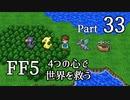 【FF5】4つの心で世界を救う Part 33【VOICEROID実況】