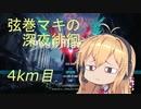 【DMC5】弦巻マキの深夜徘徊 4km目