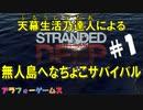 Stranded Deep #1 ブルーシーターの無人島へなちょこサバイバル!初見プレイ動画(ストランデッドディープ)byアラフォーゲームス