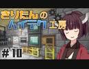 【Minecraft】きりたんのハイテク工房 #10【VOICEROID実況】