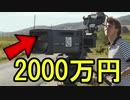 【衝撃映像】なぜテレビ放送用カメラは超超超高額なのか?【日本語字幕】
