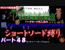 [Terraria+MOD] ショートソード縛りEX パート48 [ゆっく...
