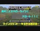 【Minecraft#2】2人でマインクラフトスローライフ!~ゆるゆる雑談編~【羽夢の実況動画】