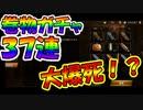 【新三國無双斬】実況 巻物ガチャ37連!不具合補填と幻影の巻物全部開けるぜ!徐庶は幸せになりたい(仮)その127