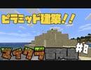 発展を目指す俺たちのマイクラ冒険島#8【Minecraft実況】