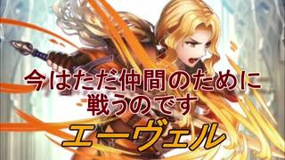 【FEヒーローズ】ファイアーエムブレム トラキア776 - フィアナの女神 エーヴェル【Fire Emblem Heroes ファイアーエムブレムヒーローズ】