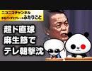 テレビ朝日顔面蒼白!麻生太郎大臣の麻生節がテレビ朝日に突き刺さる!