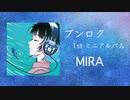 ブンロク1st ミニアルバム「MIRA」全曲トレーラー