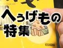 #217 岡田斗司夫ゼミ『へうげもの』の古田織部は現在のスピルバーグ!大茶会はコミケだ!』