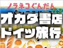 #216 岡田斗司夫ゼミ『今夜「オカダ書店」開店!寒い冬は本を読もう!&ドイツ旅行記』