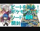 【開封動画】ビートが鳴るポケモンカードソード1BOX