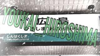 【静止画】YOUKAI_HIROSHIMA