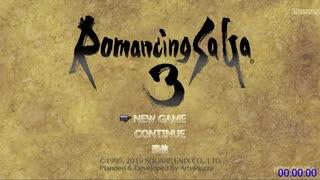 ロマンシングサガ3 リマスター NewGame+ R