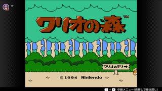 【実況】ワリオの森(Switch版)をいい大