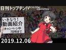日刊トップテン!VOCALOID&something【日刊ぼかさん2019.12.06】