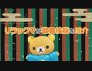 「リラックマ」×「歌舞伎」コラボ映像 リラックマ第三弾 商品発売決定