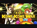 【米米CLUB】3事務所合同で KOME KOME WAR!ばい!!【ジェームス上田/カールスモーキー天道】