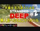 Stranded Deep #2 ブルーシーターの無人島へなちょこサバイバル!初見プレイ動画(ストランデッドディープ)byアラフォーゲームス
