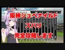 【競馬に人生賭けた VOICEROID実況】阪神ジュベナイルフィリーズ 完全攻略