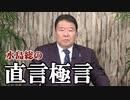 【直言極言】今こそ日本草莽の正念場、習近平国賓招請阻止!...