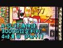 【パチスロ実機】A-SLOT偽物語3000G設定判別 4怪異目【Part1】