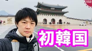 初めての韓国レポート