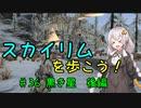 【Skyrim SE】スカイリムを歩こう!#36【VOICEROID実況】