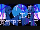 【鏡音レン】消極的イヴァポレーション【オリジナル】