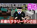 大手youtuber帝国の開拓【Mine craft】#3