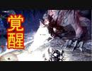 【MHWアイスボーン実況part15】こいつが真のゼノ・ジーヴァ