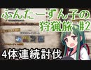 【MHW】ふんたーずん子の狩猟旅 #2 「結晶達のロックンロール」【VOICEROID】